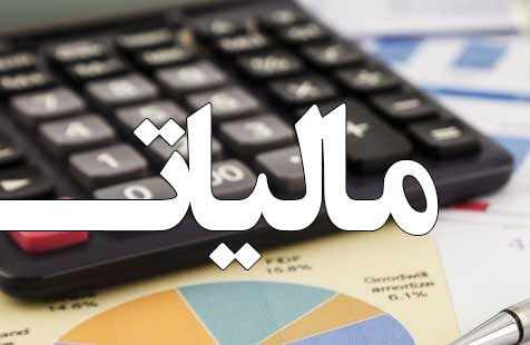 قانون مالیاتهای مستقیم -گواهی مالیاتی موضوع ماده ۲۳۵